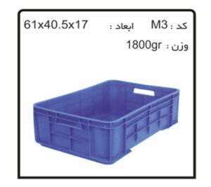 ساخت سبد و جعبه های دام و طیور آبزیان کد M3