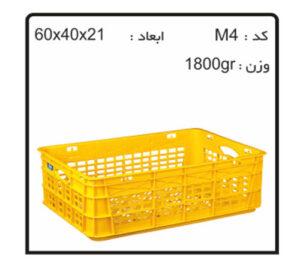 تولیدی جعبه های دام و طیور و آبزیان کدM4