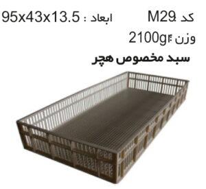 کارخانه ی تولیدجعبه های دام و طیور و آبزیان کدM29