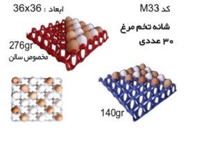 سبد و جعبه های دام و طیور و آبزیان کد M33