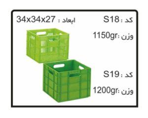 سبد ها و جعبه های صنعتی کد S19