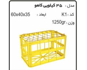 سبد و جعبه های کشاورزی کد k1