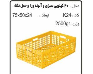 کارخانه تولید سبد و جعبه های کشاورزی کد k24