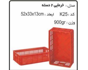 تولید جعبه های کشاورزی کد k25
