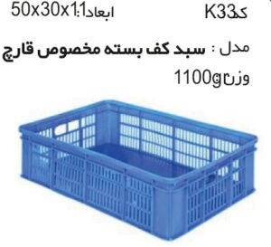 سبد وجعبه های کشاورزی کد k33