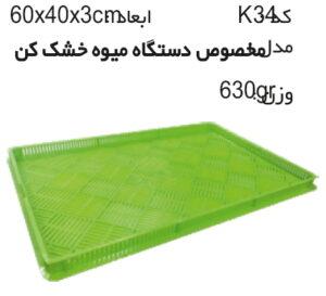 تولید انواع سبد وجعبه های کشاورزی کد k34