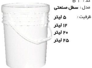 سطل های صنعتی و خانگی کد B1 چهار لیتری