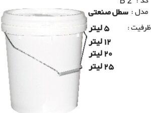 کارخانه تولید سطل های صنعتی و خانگی کد (B)B2 پانزده لیتری