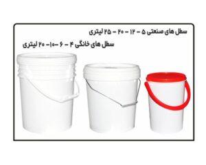 سطل های صنعتی و خانگی کد B5B هفت ونیم لیتری